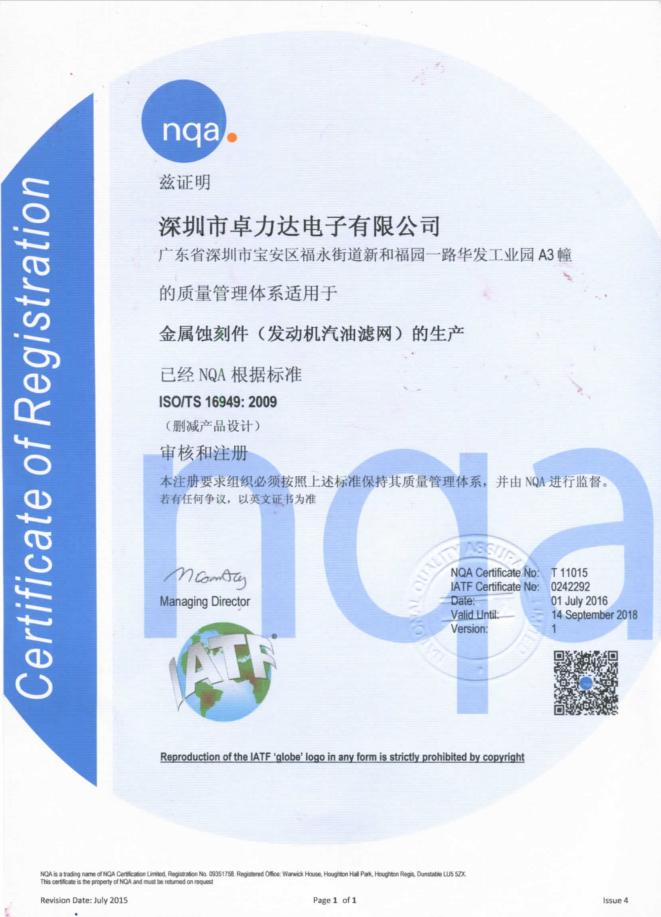 ISO/TS 16949汽车行业认证