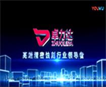 雷竞技下载官方版达企业宣传片